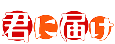 KiminiTodoke-logo
