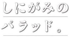 Ballad of a Shinigami Logo