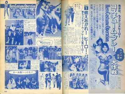 Nobuyaki Takashi's cosplay article, which was released in 1983.