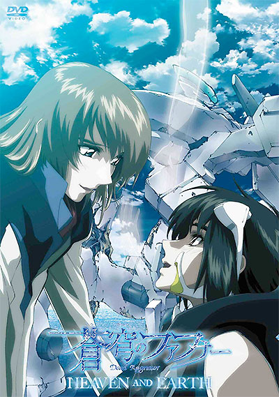 Souzuki from Heaven and Earth